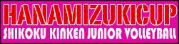 ハナミズキカップ 四国近県小学生バレーボール大会 公式サイト
